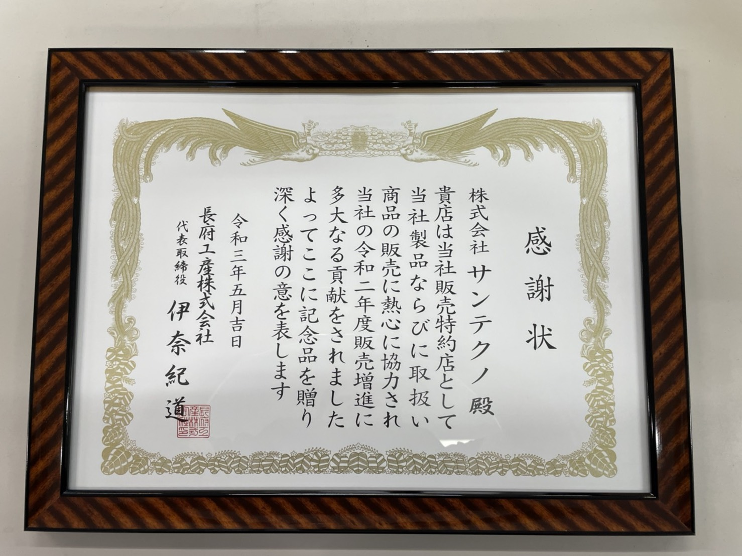 image0 長府工産株式会社様より賞状をいただきました。